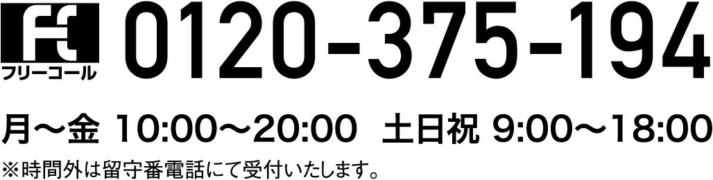 0120-375-194