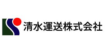 清水運送株式会社
